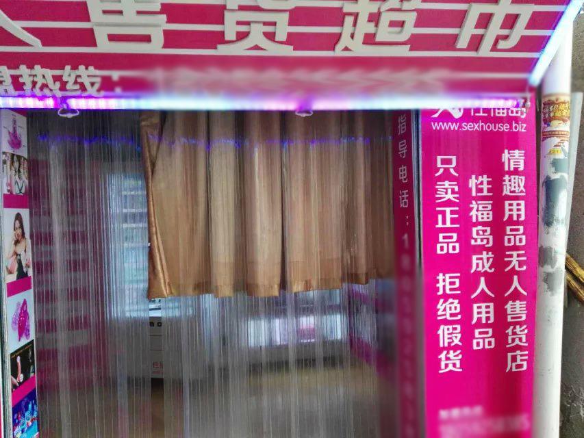 性福岛厦门店1