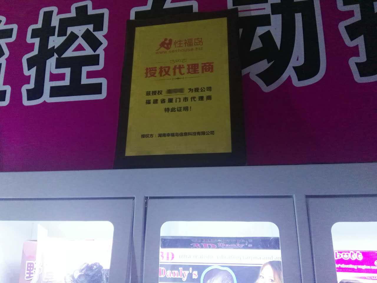 性福岛厦门店7