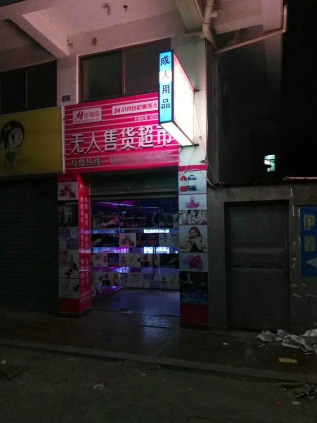 性福岛厦门店6