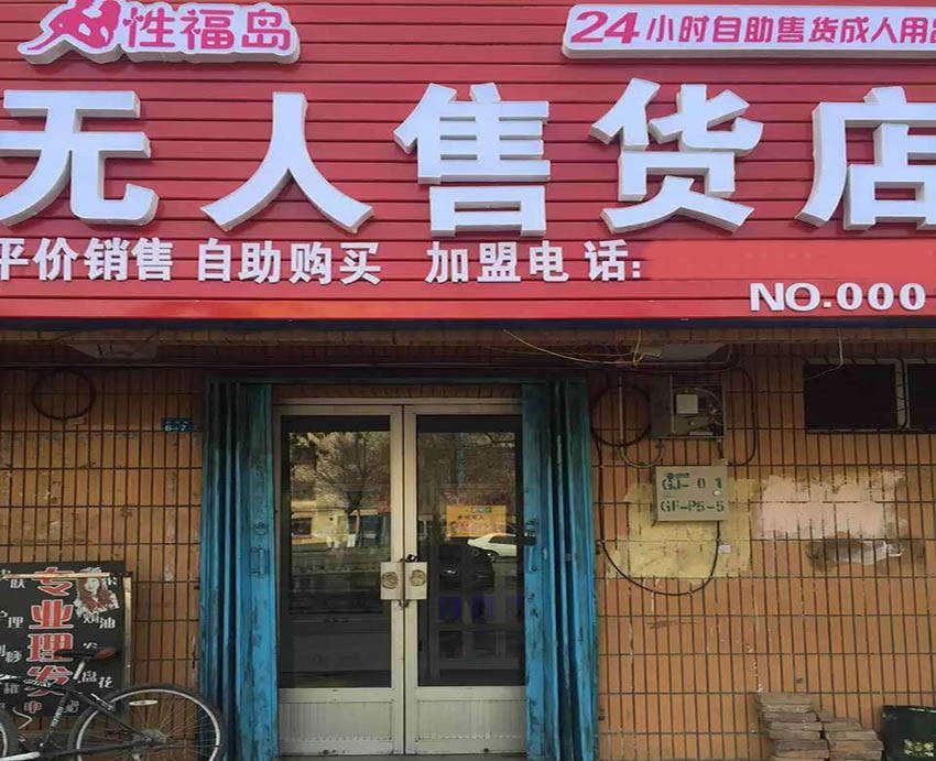 祝性福岛新疆石河子市代理开业好运吉祥,人气突飞猛涨,生意兴隆火旺。