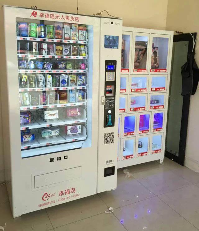 性福岛成人用品无人售货店徐州店欢迎您