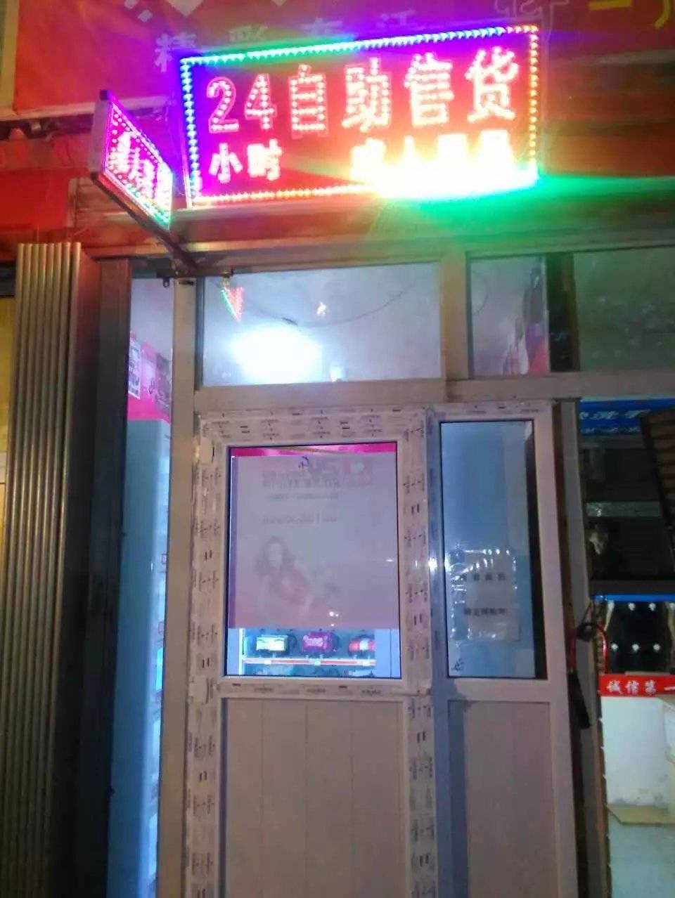 幸福岛新疆乌鲁木齐无人售货店