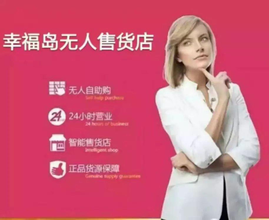 幸福岛湖南邵阳无人售货店开业