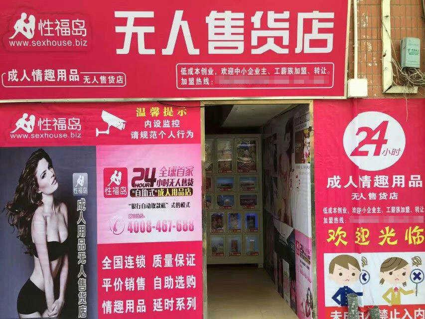 幸福岛深圳邓总的无人售货店开业大吉