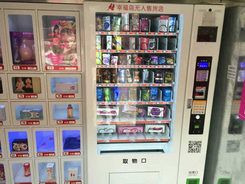热烈庆祝幸福岛北京朝阳无人售货店试营业,开业大吉
