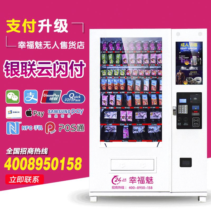 幸福魅成人用品自动售货机加盟自助成人用品机