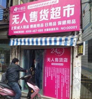 幸福岛浙江省台州加盟店