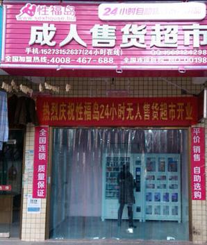 幸福岛江西省加盟店