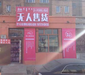 幸福岛内蒙古加盟店