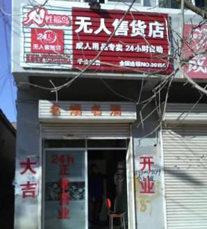 幸福岛浙江省加盟店