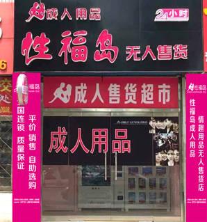 幸福岛山东泰安加盟店
