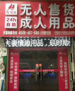 幸福岛湖北省随州市加盟店