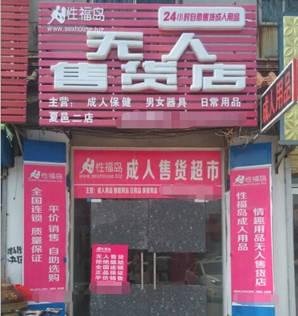 幸福岛江苏南通加盟店