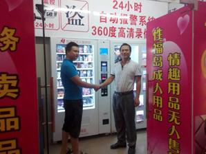 幸福岛广州东莞加盟店