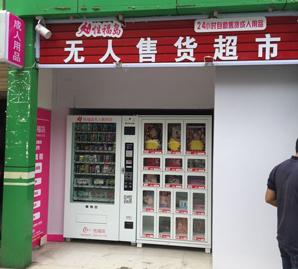 幸福岛无人售货店四川凉山店
