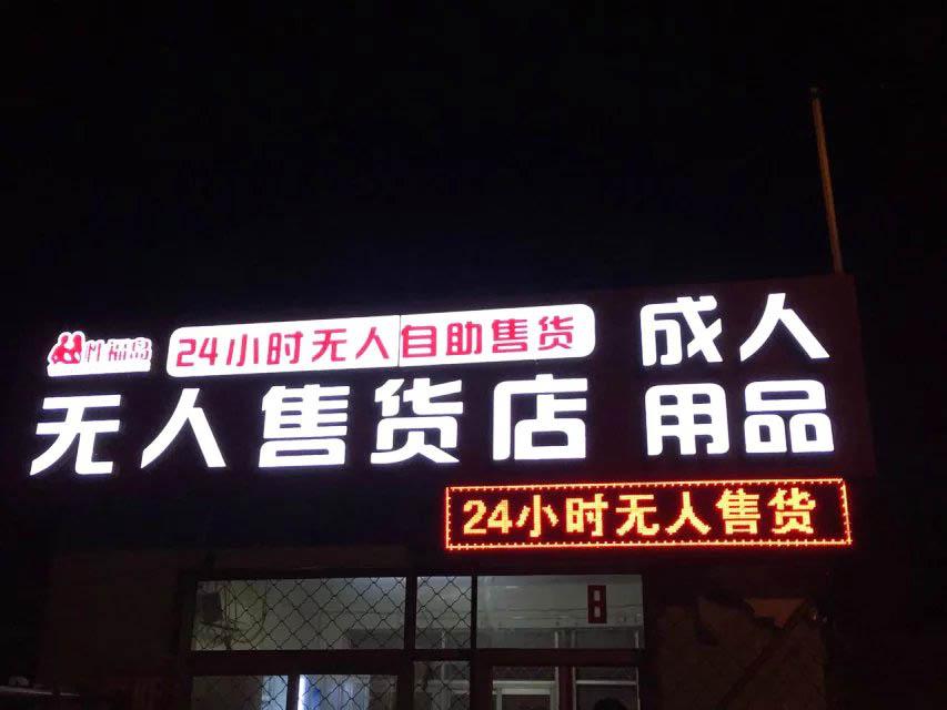 衷心感谢性福岛河北廊坊店提供优质便捷服务