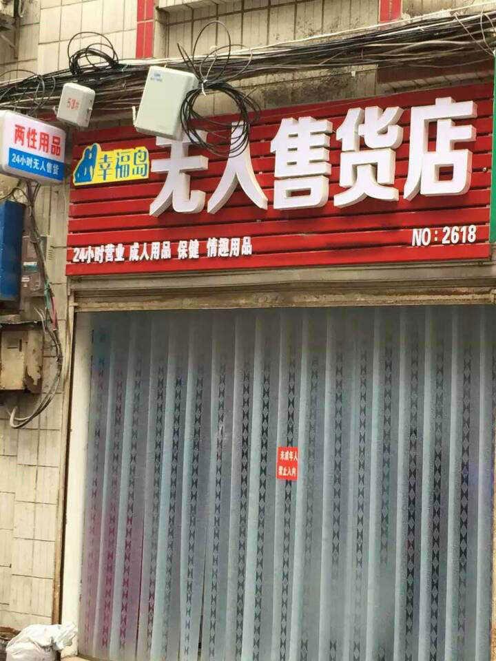 武昌胡总开分店啦,祝生意蒸蒸日上,红红火火,日进斗金。