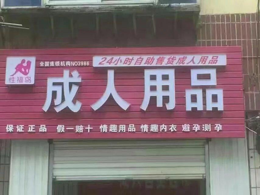 幸福岛深圳石岩、布吉两地无人售货店齐开