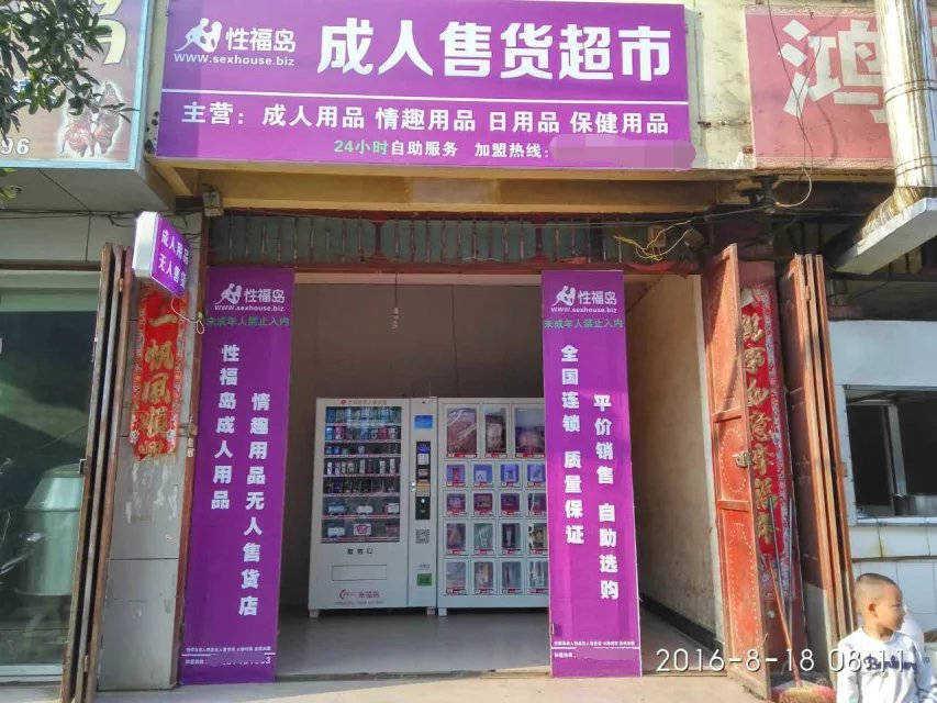 云南省曲靖市罗平县首家幸福岛无人售货店开业大吉