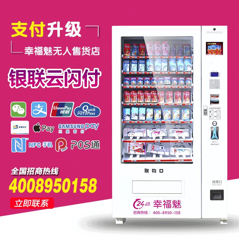 幸福魅无人售货店成人用品贩卖机避孕套售货机