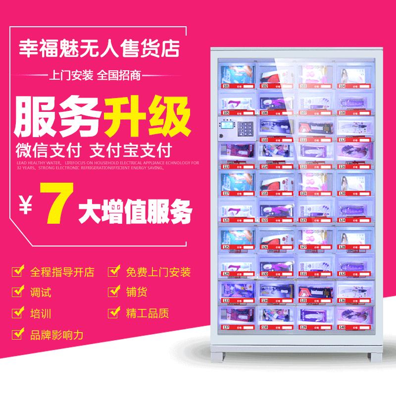 幸福魅格子柜无人售货超市,无人售货柜,智能售货柜