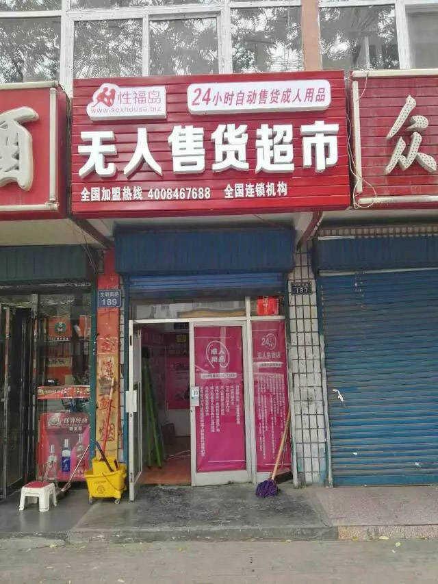 宁夏石嘴山幸福岛无人售货店