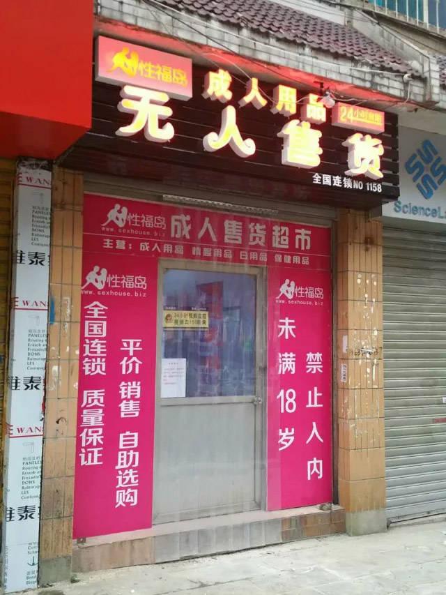 幸福岛贵阳无人售货店开业