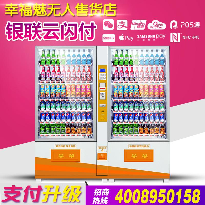幸福魅自动售货机饮料机双柜大容量饮料食品综合无人售货机