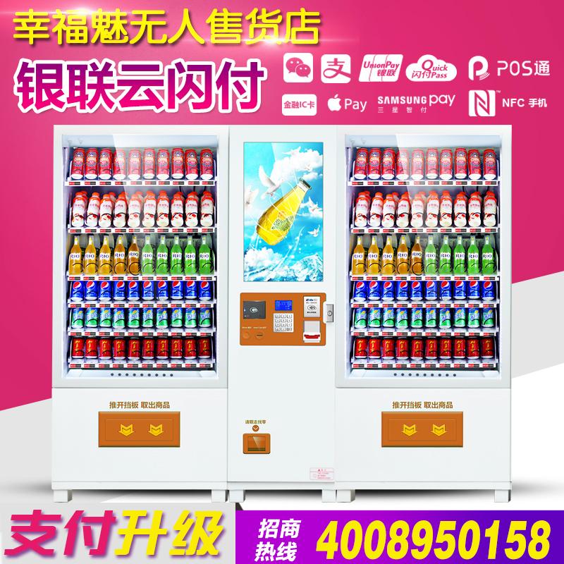幸福魅32寸液晶广告屏食品饮料综合自动售货机双柜大容量无人售货机