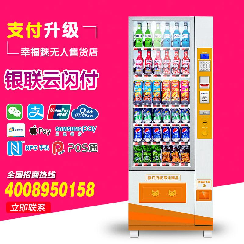 幸福魅自动售货机饮料机投币零食贩卖机冷藏饮料自助售卖机