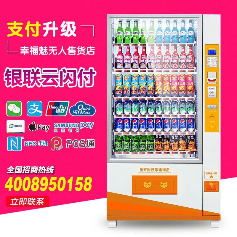 幸福魅自动售货机饮料机无人自助售卖机自助投币饮料食品自动贩卖机