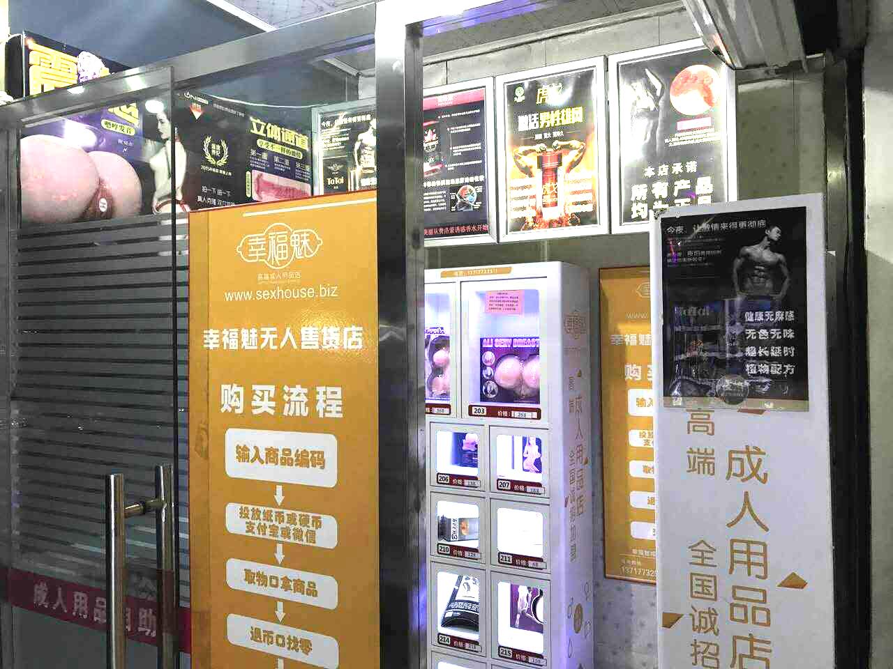 别害羞,跟我去中国最大的成人用品市场逛逛 ~